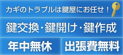 鴻巣市・鴻巣は出張費無料 トラブルはお気軽にご相談下さい。
